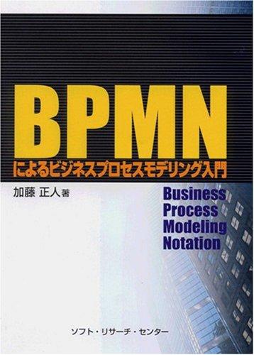 BPMNによるビジネスプロセスモデリング入門の詳細を見る