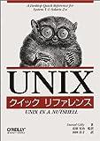 UNIXクイックリファレンス