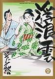 浮浪雲(はぐれぐも) 90 (ビッグコミックス)