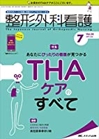 整形外科看護 2019年7月号(第24巻7号)特集:あなたにぴったりの看護が見つかる  THAケアのすべて