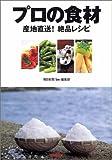 プロの食材―産地直送!絶品レシピ