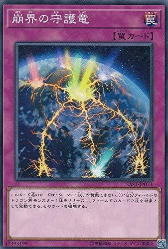 崩界の守護竜 ノーマル 遊戯王 サベージ・ストライク sast-jp073