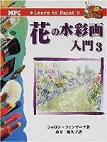 花の水彩画入門〈3〉 (Learn to Paint)