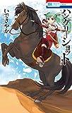 ハングリーショット (花とゆめコミックス)