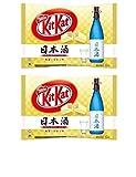 【まとめ買い】 Nestle kitkat ネスレ キットカットミニ 「日本酒 (期間限定品)」 12枚 × 2袋セット