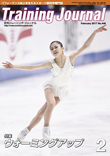 月刊トレーニング・ジャーナル2017年2月号