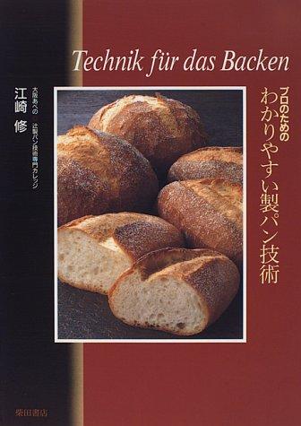 プロのためのわかりやすい製パン技術の詳細を見る