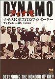 ディナモ—ナチスに消されたフットボーラー