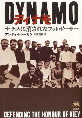 ディナモ―ナチスに消されたフットボーラー