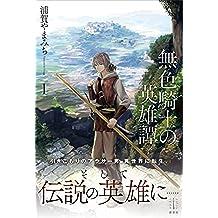 無色騎士の英雄譚 1 (レジェンドノベルス)