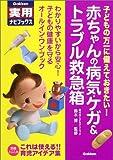 赤ちゃんの病気・ケガ&トラブル救急箱 (学研実用ナビブックス)