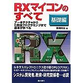 RXマイコンのすべて 基礎編―アーキテクチャからC言語プログラミングまで基本が学べる