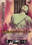 火刑台上のジャンヌ・ダルク [DVD]