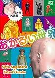 あかるい世界 [DVD]