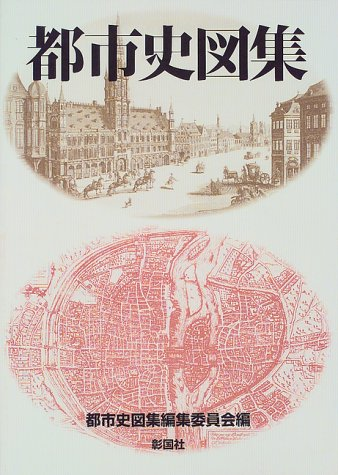 都市史図集の詳細を見る
