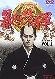 吉宗評判記 暴れん坊将軍 第一部 傑作選(1)[DVD]