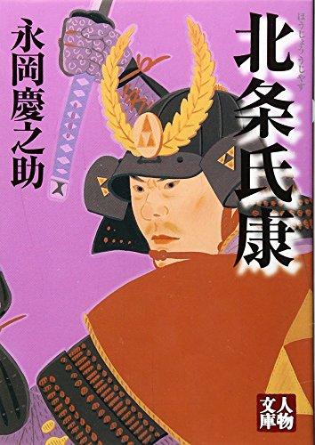 北条氏康 (人物文庫)
