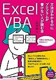 Excel VBA 文法はわかるのにプログラムが書けない人が読む本