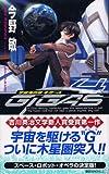 宇宙海兵隊ギガース〈4〉 (講談社ノベルス)