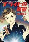 ブライトの憂鬱 / 竹宮 惠子 のシリーズ情報を見る