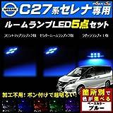 セレナ C27 対応★ LED ルームランプ5点セット 発光色は ブルー【メガLED】