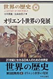 世界の歴史 (4) オリエント世界の発展