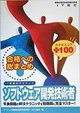 合格への総まとめ ソフトウェア開発技術者めざせスコア+100 (情報処理技術者試験対策書)