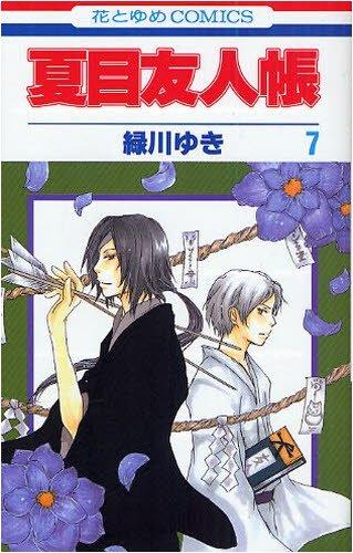 夏目友人帳 7 (花とゆめCOMICS)の詳細を見る