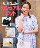広瀬光治のカジュアルニット (PEARL BOOK)