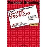 パーソナルブランディング 最強のビジネスツール「自分ブランド」を作り出す
