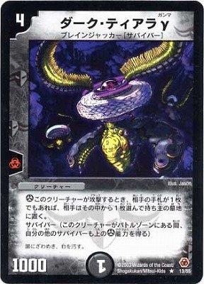 デュエルマスターズ/DM-05/13/R/ダーク・ティアラγ