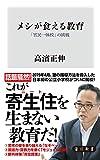 メシが食える教育 「官民一体校」の挑戦 (角川新書)