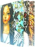 蟲姫 コミック 1-3巻セット (画楽コミックス愛蔵版コミックス)