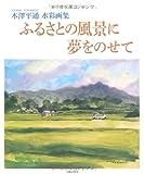 ふるさとの風景に夢をのせて―木澤平通水彩画集