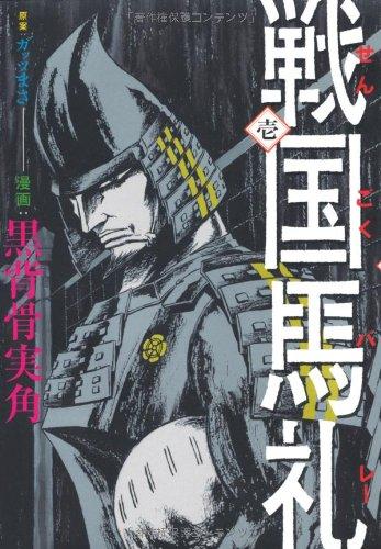 戦国馬礼(1) (電撃ジャパンコミックス)