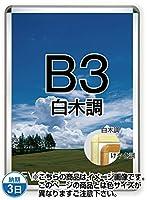 ポスターグリップ32R(屋内用)白木調 TSK-PG-32R-B3S(N)