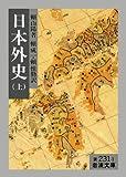 日本外史 上 (岩波文庫 黄 231-1)