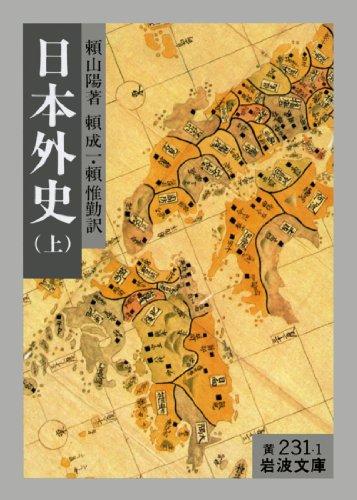 日本外史 上 (岩波文庫 黄 231-1)の詳細を見る