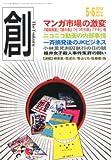 創 (つくる) 2013年 06月号 [雑誌] 画像