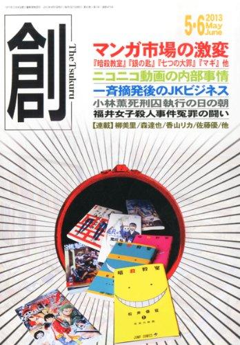 創 (つくる) 2013年 06月号 [雑誌]の詳細を見る