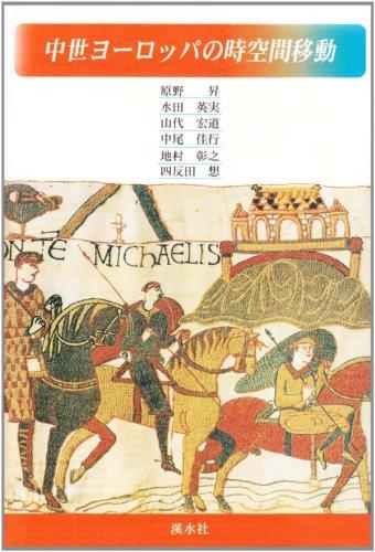 中世ヨーロッパの時空間移動