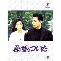 フジテレビ開局50周年記念DVD 君が嘘をついた  DVD-BOX