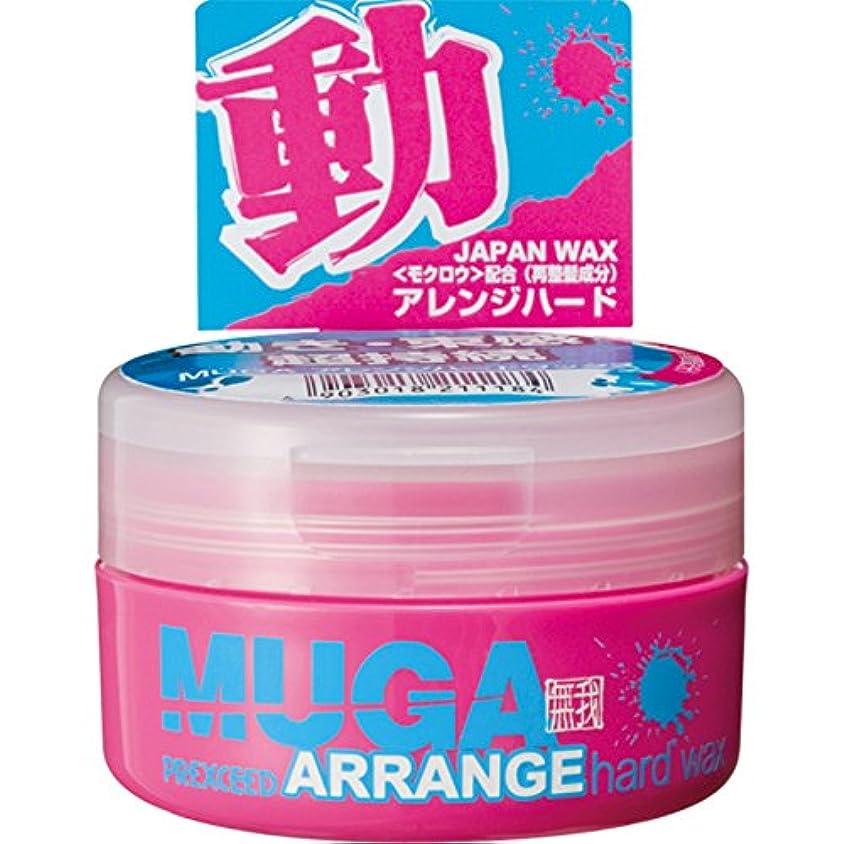 凍結ペフ不十分なMUGA アレンジハードワックス 85g