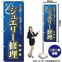 のぼり旗 ジュエリー修理(リペア) YN-1717(三巻縫製 補強済み)