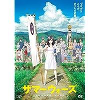 サマーウォーズ 期間限定スペシャルプライス版DVD