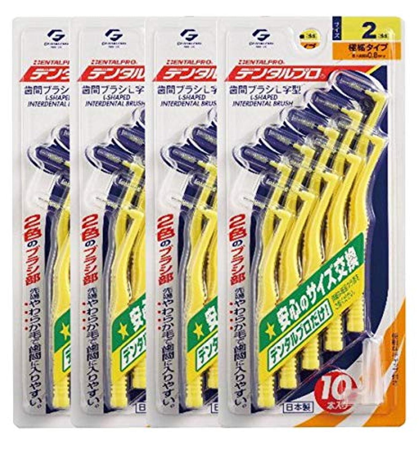 拾う正確さただデンタルプロ 歯間ブラシ L字型 10本入 サイズ 2 (SS) × 4個セット