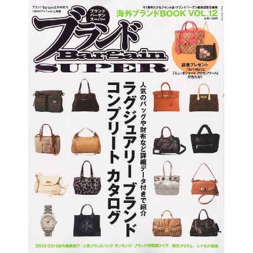 ブランドBargain SUPER 海外ブランドBOOK 12 (ブランドBargain 2011年02月号増刊) [雑誌]