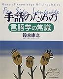 手話のための言語学の常識 (手話コミュニケーション双書)