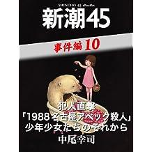 犯人直撃「1988名古屋アベック殺人」少年少女たちのそれから―新潮45eBooklet 事件編10
