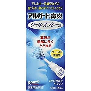 【第2類医薬品】アルガード鼻炎クールスプレーa 15mL